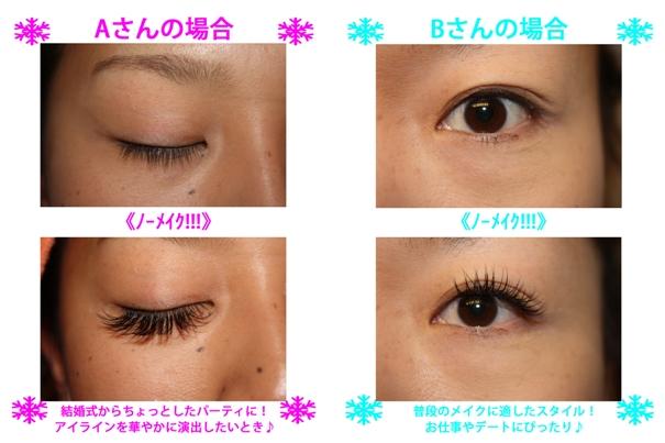eyeexte